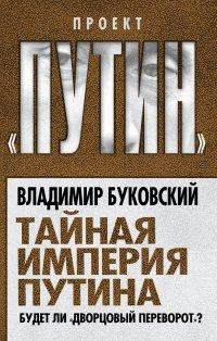 """Тайная империя Путина. Будет ли """"дворцовый переворот""""?"""