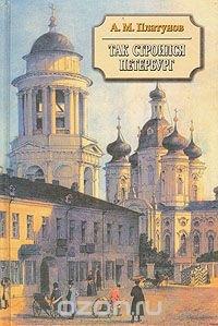 Так строился Петербург
