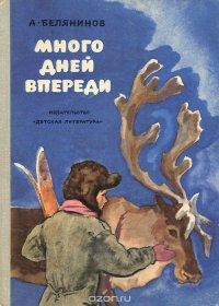 Много дней впереди (авторский сборник), Алексей Белянинов