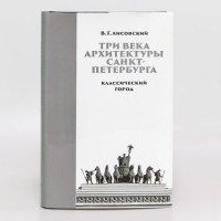 Три века архитектуры Санкт-Петербурга Книга первая Классический город, В. Г. Лисовский