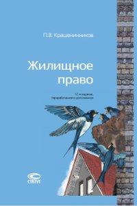 Жилищное право – 12-е издание, переработанное и дополненное
