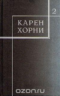 Карен Хорни. Собрание сочинений в трех томах. Том 2