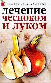 Лечение чесноком и луком