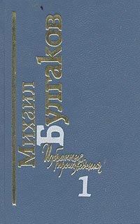 Михаил Булгаков. Избранные произведения в двух томах. Том 1