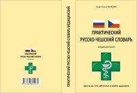 Русско-чешский практический словарь медицинский
