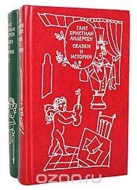 Ганс Христиан Андерсен. Сказки и истории (комплект из 2 книг)