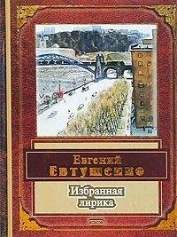 Евгений Евтушенко. Избранная лирика
