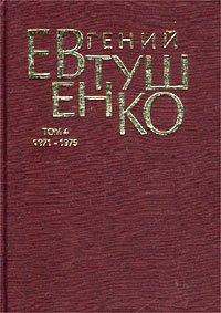 Евгений Евтушенко. Первое собрание сочинений в 8 томах. Том 4. 1971 - 1975