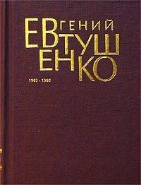 Евгений Евтушенко. Первое собрание сочинений в 8 томах. Том 6. 1983-1995