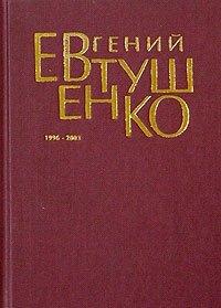 Евгений Евтушенко. Первое собрание сочинений в 8 томах. Том 7. 1996 - 2003