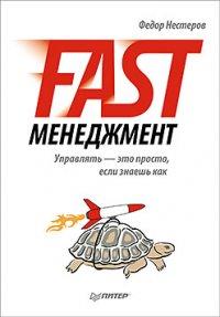 Fast-менеджмент. Управлять — это просто, если знаешь как