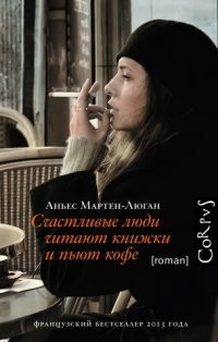 Счастливые люди читают книжки и пьют кофе - Аньес Мартен-Люган