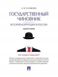 Государственный чиновник: история коррупции в России