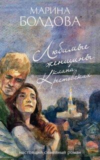 Любимые женщины клана Крестовских - Марина Болдова