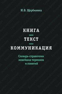 Книга - текст - коммуникация