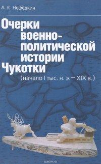 Очерки военно-политической истории