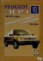 PEUGEOT 309 1986-1993 гг. выпуска руководство по ремонту и эксплуатации бензин, дизель
