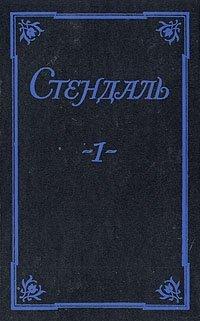 Стендаль. Собрание сочинений в пяти томах. Том 1