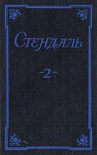 Стендаль. Собрание сочинений в пяти томах. Том 2
