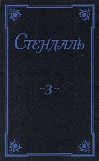 Стендаль. Собрание сочинений в пяти томах. Том 3