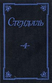 Стендаль. Собрание сочинений в пяти томах. Том 4