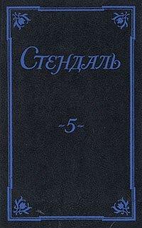Стендаль. Собрание сочинений в пяти томах. Том 5