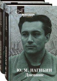 Дневник. В 2-х томах, Юрий Маркович Нагибин