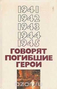 1941-1945. Говорят погибшие герои