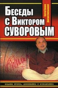Беседы с Виктором Суворовым