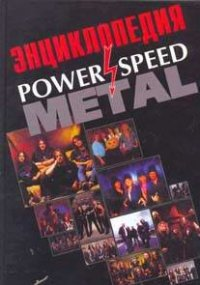 Power speed metal
