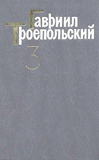Гавриил Троепольский. Сочинения в трех томах. Том 3