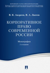 Корпоративное право современной России