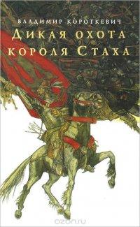 Дикая охота короля Стаха, Владимир Короткевич
