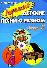 Лучшие детские песни о разном. Выпуск 2