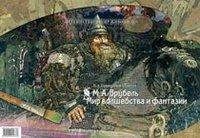 М. А. Врубель. Мир волшебства и фантазии, В. А. Панжинская-Откидач