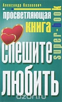 Просветляющая книга. Спешите любить