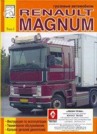 RENAULT MAGNUM модели 390, 430, 470, 560. ТОМ 1