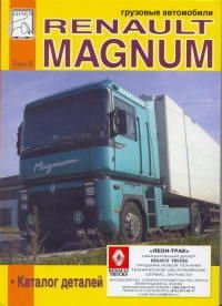 Renault Magnum Том 2. Каталог деталей