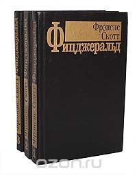 Фрэнсис Скотт Фицджеральд. Избранные произведения в 3 томах (комплект из 3 книг)