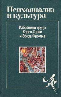 Психоанализ и культура. Избранные труды Карен Хорни и Эриха Фромма