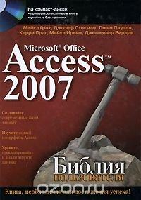 Microsoft Office Access 2007. Библия пользователя (+ CD-ROM)