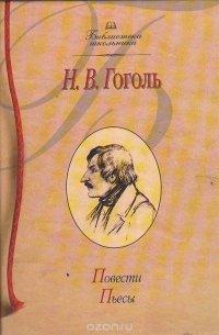 Н. В. Гоголь. Повести. Пьесы