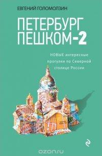 Петербург пешком. Новые интересные прогулки по Северной столице России