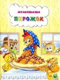 Пирожок, В. Арбеков