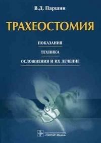 Трахеостомия. Показания, техника, осложнения и их лечение