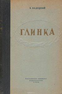 Глинка. Книга 2