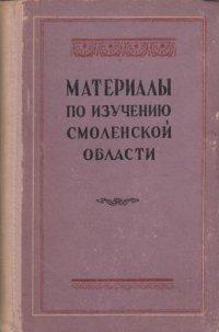 Материалы по изучению Смоленской области. Выпуск 2