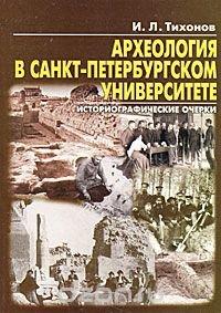 Археология в Санкт-Петербургском университете