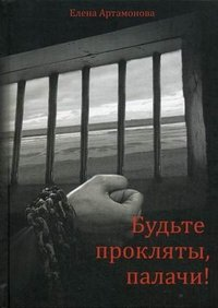 Будьте прокляты палачи. Артамонова Е, Е. Артамонова