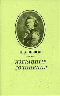 Н. А. Львов. Избранные сочинения
